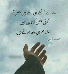 Urdu Funny Poetry, Poetry Quotes In Urdu, Best Urdu Poetry Images, Urdu Poetry Romantic, Quotations, Muslim Love Quotes, Quran Quotes Love, Quran Quotes Inspirational, Islamic Love Quotes