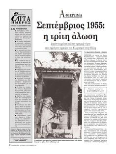 Santeos: Σεπτέμβρης 1955: Η τρίτη Αλωση Places To Visit, Memes, Animal Jokes, Meme, Places Worth Visiting