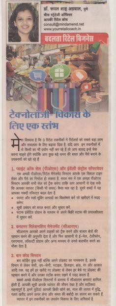 #Retail #SOP #Yourretailcoach #Jewellery #Apparel #enterindia #makeinindia #India #Aajkaanand #Entrepreneur #17/05/2015