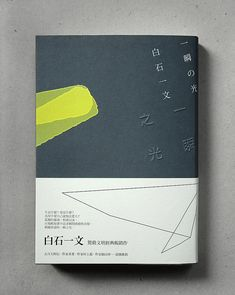 The Light of The Moment Shiraishi Kazufumi Book cover Client—Rye Field Publications Japanese Graphic Design, Graphic Design Print, Graphic Design Typography, Graphic Design Illustration, Graphic Design Inspiration, Book Cover Design, Book Design, Book Posters, Publication Design