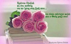 Happy Name Day, Thank You Happy Birthday, Birthday Greetings, Birthday Celebration, Mobiles, Birthday Wishes Flowers, Flower Images, Origami, Decoupage