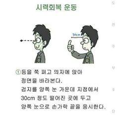 마츠자키 시력 회복 운동, 시력 0.3에서 1.5로 바꾸는 기적적인 시력 향상법 다들 시간 있을 때 한번씩 해보세요 놀라운 일이 생겨요 갑자기 시력이 떨어지거나, 노안도 아닌데 잘 보이지 않는다면 눈 주위 근육이 약해졌기 때문이다. 시력박사로 알려진 일본인 마츠자키씨는 눈의 홍채, 모양체, 이동근 근육을 단련하면 시력이 회복된다고 말한다. 홍채는 눈동자 검정 부분으로 그 주위 근육은 빛의 밝기에 따라..