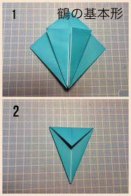 インスタで好評だったいちごの折り図を公開します!    鶴が折れる方は 正方基本形と鶴の基本形の折り図はとばしてください       ************ 2916年3月1日追記  折り方の動画を作りました  こちらも参考になさってください   >>「い...