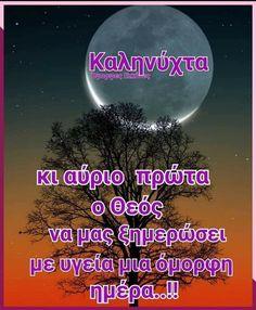 Good Night, Sweet Dreams, Bouquet, Birthday, Flowers, Nighty Night, Birthdays, Bouquet Of Flowers, Bouquets