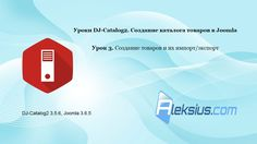 Check the 3rd part of #video #tutorial about DJ-Catalog2 #Joomla #Catalog - explained in #Russian! @aleksius_com