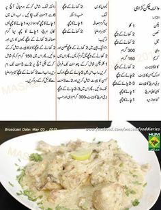White chicken karhaii Cooking Recipes In Urdu, Chef Recipes, Recipies, Afghan Food Recipes, Indian Food Recipes, Chilli Chicken Recipe, Chicken Recipes, Chicken Karahi, Chicken Tikka