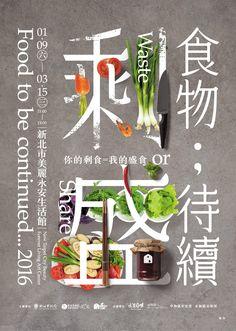 1222-美麗永安食物待續展-A5傳單-final-ol-01.jpg (909×1276)