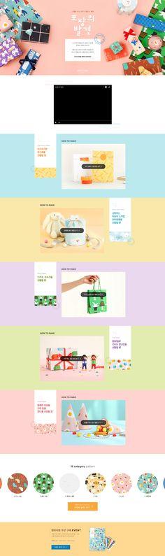 텐바이텐, tenbyten, 10X10 Blog Design, Page Design, Ui Design, Event Banner, Web Banner, Beauty Web, Presentation Layout, Promotional Design, Event Page