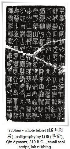 Calligraphy in small seal style on stone tablet, by First Emperor Qin's Prime MInister Li Si, 219 BC Chinese Calligraphy, Caligraphy, Chinese Culture, Chinese Art, Qin Dynasty, Asian Artwork, Little Black Books, China, Prime Minister