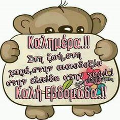 Night Pictures, Greek Quotes, Good Morning, Comics, Buen Dia, Bonjour, Cartoons, Comic, Good Morning Wishes