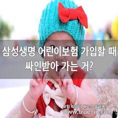 삼성생명 어린이보험 가입할 때 싸인받아 가는 거? :: 보험의 새로운 패러다임! www.true-in.com