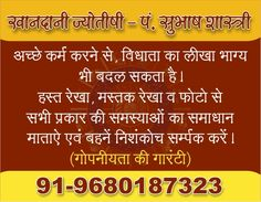We are offering all types Vashikaran mantra in Hindi like Vashikaran mantra for girl, Vashikaran mantra for love, vashikaran mantra for wife etc.
