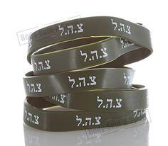 http://amzn.to/1VSqD9k 5 Olive Green IDF Tzahal Rubber Bracelet Hebrew Jewish Ka...