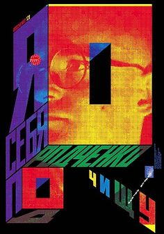 Rene Wanner's Poster Page / Posters for Aleksandr Rodchenko - Graphic Design Posters, Graphic Art, Graphic Designers, Poster S, Poster Prints, Vaporwave, Alexander Rodchenko, Russian Avant Garde, Exhibition Poster