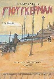 Μ. Καραγάτσης / Γιούγκερμαν Book Authors, Books, Reading Art, Book Lists, Pinocchio, Philosophy, Films, Greek, History