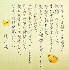 りん(凜)DM返信できないこと多いですさんはInstagramを利用しています:「#辻仁成 #名言 #格言 #息子 #友情 #恋愛 #奴隷 #支配 #友達 #愛 #仲間 #上下関係 #信頼関係 #ペン字 #ボールペン字 #書道 #書 #硬筆 #japanesecalligraphy #japaneseculture #handwriting #son…」