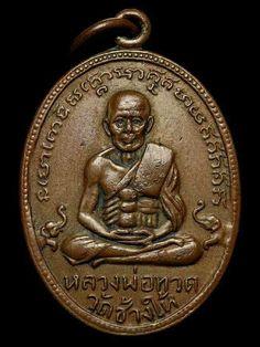 เหรียญหลวงปู่ทวด -พ่อท่านคล้าย ปี2508 วัดหน้าพระบรมธาตุ  นครศรีธรรมราช