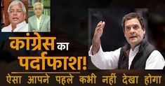 You have heard about them but never like this before. Watch shocking video of Chakhne Pe Charcha as the Team unearths scams of Congress leaders and celebrities varying from Jawaharlal Nehru, Rahul Gandhi, to Amitabh Bachchan and Lalu Prasad Yadav. Know about the dirty politics and the massive Indian corruption. Subscribe the channel for more viral videos in Hindi.