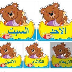 """54 gilla-markeringar, 4 kommentarer - المنهج الوطني الجديد (@ykuwait_net2) på Instagram: """"بطاقات للسبورة جاهزة للتحميل لايام الاسبوع #وسائل_تعليمية #الصف_الأول #المنهج_الوطني_الجديد…"""""""