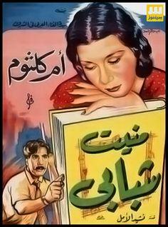 ملصق إعلاني لفيلم نشيد الأمل من اختيار ستيفاني في سينموز. من بطولة أم كلثوم وزكي طليمات.  http://www.cinemoz.com/1937/ﻧﺸﻴﺪ-ﺍﻻﻣﻞ #egypt #egyptian #movie #poster #movies #musical #musicals