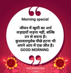 Quote : 66 Morning Special Suvichar