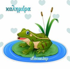 Καλημέρα με αγάπη και όμορφες εικόνες! - eikones top Yoshi, Fictional Characters, Fantasy Characters