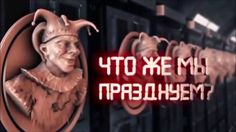 Рабская Конституция РФ.