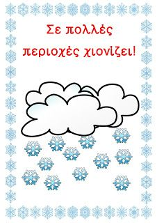 Όλα για το νηπιαγωγείο!: Τα χαρακτηριστικά του χειμώνα! Educational Activities, Worksheets, Projects To Try, Arts And Crafts, Winter, Blog, Winter Time, Teaching Materials, Blogging