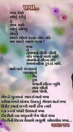 Aabhar Kono Manu Gujarati Thought Pinterest Gujarati Quotes