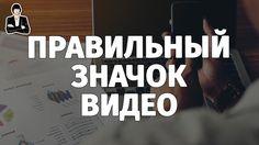 Правила создания превью для видео на YouTube. Как сделать хороший значок...