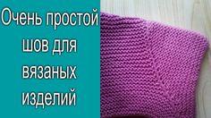 Простой и красивый шов для вязаных изделий /// Как быстро вшить рукав.
