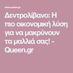 Δεντρολίβανο: H πιο οικονομική λύση για να μακρύνουν τα μαλλιά σας! - Queen.gr