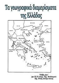 Σχετική εικόνα Greek Language, Geography, Greece, Education, Learning, School, Exercises, Greek, Exercise Routines