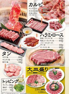 グランドメニュー 焼肉 カルビ一丁 厳選和牛の本格焼肉からお手頃ファミリー焼肉まで Korean Bbq Menu, Bbq House, Food Catalog, Japanese Menu, Food Menu Design, Cafe Food, Asian Recipes, Buffet, Pork