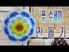 변형 이중꽃 수세미 만들기 수세미뜨기 diy - YouTube