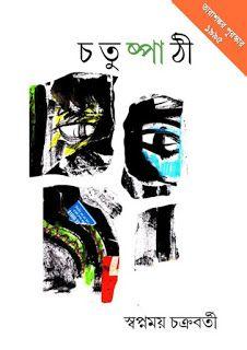 Chatuspathi By Swapnamoy Chakraborty - Bengali Novel Reveiw (Most Popular Series 210) ~ Free Download Bangla Books, Bangla Magazine, Bengali PDF Books, New Bangla Books Most Popular Series, Popular Books, New Books, Books To Read, Pen Down, Book Names, Book Categories, Book Writer, Book Format