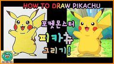 피카츄 그리기 포켓몬스터 손그림 함께 그려요 how to draw pikachu [모모키즈아트]momo kids art