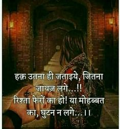 Thinking about this One Love Quotes, Feeling Loved Quotes, True Feelings Quotes, Good Thoughts Quotes, Good Life Quotes, Reality Quotes, Deep Thoughts, Hindi Quotes Images, Hindi Quotes On Life