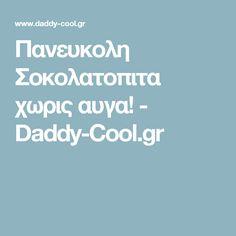 Πανευκολη Σοκολατοπιτα χωρις αυγα! - Daddy-Cool.gr