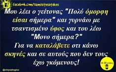 Greek Quotes, Funny Quotes, Humor, Memes, Funny Shit, Funny Stuff, Funny Phrases, Funny Things, Funny Things