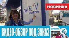 Махмутлар Турция Elite Life V Продажа квартир 2+1 - Недвижимость в Алани...