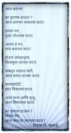 Mi sudha marathi kavita for mother pinterest poem marathi kavita altavistaventures Images