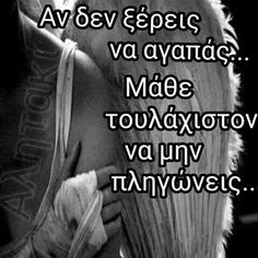 Greek Quotes, Narcissist, Liverpool, Wisdom, Relationship, Good Things, Thoughts, Writing, Sayings