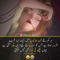 Sister Quotes Funny, Funny Quotes In Urdu, Funny Attitude Quotes, Cute Funny Quotes, Funny Quotes For Teens, Jokes Quotes, Qoutes, Memes, Cute Jokes