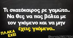 Funny Greek, Greek Quotes, True Words, Funny Photos, Life Is Good, Best Quotes, Jokes, Lol, Humor
