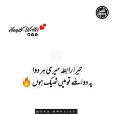 Love Quotes In Urdu, Cute Quotes For Life, Cute Relationship Quotes, Cute Love Quotes, Cute Relationships, Life Quotes, Best Urdu Poetry Images, Love Poetry Urdu, Besties Quotes