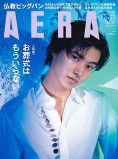 Kento Yamazaki..山﨑賢人 AERA No.35