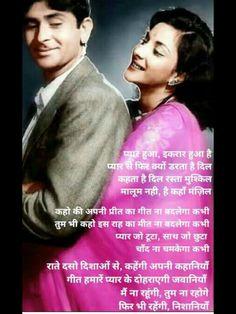 Romantic Song Lyrics, Old Song Lyrics, Lyric Poem, Cool Lyrics, Lyric Quotes, Hindi Old Songs, Song Hindi, Hindi Movies, Old Bollywood Songs