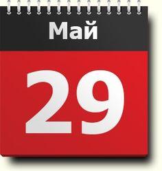 29 мая: праздники, народные приметы, традиции, православный календарь, именинники, исторические события в этот день - http://to-name.ru/primeti/05/29.htm