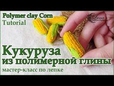 Кукуруза из полимерной глины, миниатюра / Polymer clay corn, tutorial - YouTube